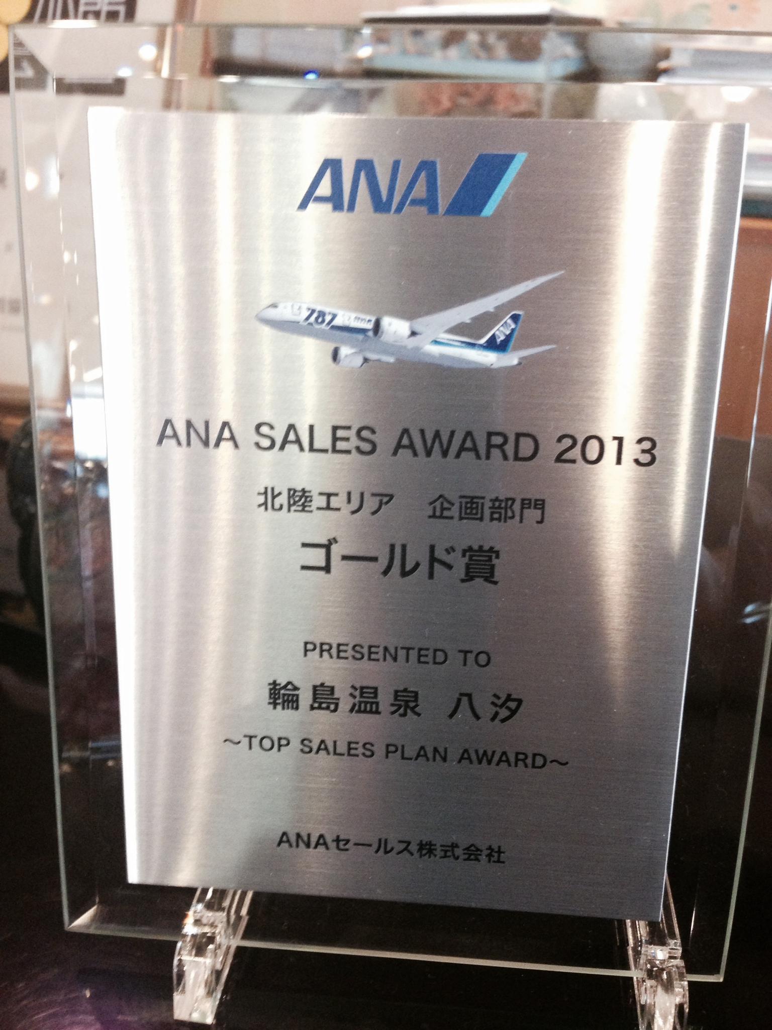ANA SALES AWARD 2013 企画部門 ゴールド賞をいただき